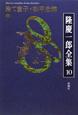 隆慶一郎全集 捨て童子・松平忠輝(中) (10)