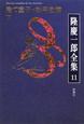 隆慶一郎全集 捨て童子・松平忠輝(下) (11)