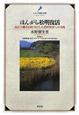 ほんがら松明復活 近江八幡市島町・自立した農村集落への実践