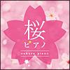 櫻井翔『桜ピアノ』