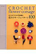 花のコサージュパターン100 はじめてのかぎ針編み