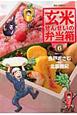 玄米せんせいの弁当箱 (6)