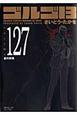 ゴルゴ13<コンパクト版> 宴の終焉 (127)