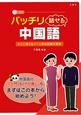 バッチリ話せる 中国語 CD付 すぐに使えるシーン別会話基本表現
