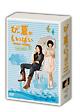 ぴー夏がいっぱい DVD-BOX2
