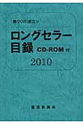 ロングセラー目録 2010