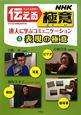 NHK伝える極意 表現の極意 達人に学ぶコミュニケーション(4)