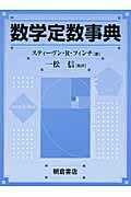 数学定数事典