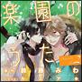 楽園のうた 第2巻 ドラマCD