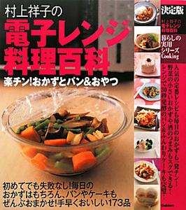 電子レンジ料理百科 村上祥子の<決定版>