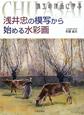 浅井忠の模写から 始める水彩画 珠玉の作品に学ぶ
