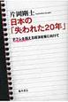 日本の「失われた20年」 デフレを超える経済政策に向けて