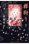 『櫻狩り』渡瀬悠宇