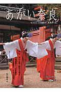 あかい奈良 2010春 特集:春日有職の歴史と現在