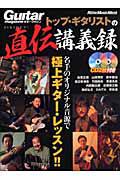 『ギター・マガジン トップギタリスト直伝講義録』松原正樹