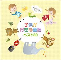 子供が好きな童謡ベスト20