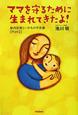 ママを守るために 生まれてきたよ! 胎内記憶といのちの不思議2