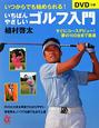 ゴルフ入門 いちばんやさしい DVD付 いつからでも始められる!