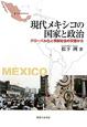 現代メキシコの国家と政治 グローバル化と市民社会の交差から