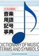 ケータイに便利な 音楽用語・記号事典