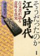 そうだったのか 江戸時代 古文書が語る意外な真実