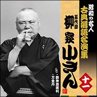 五代目 柳家小さん『五代目柳家小さん 十一 昭和の名人~古典落語名演集』