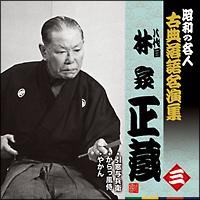 八代目林家正蔵 三 昭和の名人~古典落語名演集