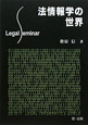 法情報学の 世界