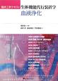 生体機能代行装置学 血液浄化 臨床工学テキスト