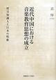 近代中国における 音楽教育思想の成立 留日知識人と日本の唱歌
