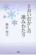 『とおいむかしの凍みわたり』佐藤晴男