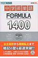 中学英単語FORMULA 1400 CD付