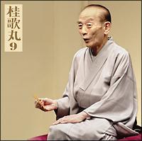 桂 歌丸9 「朝日名人会」ライヴシリーズ59 「真景累ヶ淵」-「豊志賀の死」