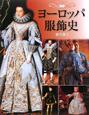 図説・ヨーロッパ服飾史