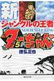 新・ジャングルの王者ターちゃん (5)