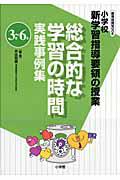 井出政廣『総合的な学習の時間 実践事例集 3年~6年』