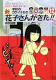 学校のコワイうわさ 新・花子さんがきた!! (12)