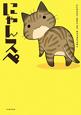 にゃんスペ nyanko-special anthology