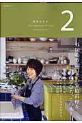 栗原はるみ Your Japanese Kitchen