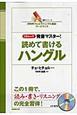 発音マスター!読めて書けるハングル CDムック 「NHKテレビでハングル講座」ワークブック