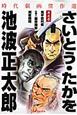 さいとう・たかを/池波正太郎 時代劇画傑作選 (1)