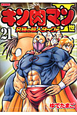 キン肉マンII世 究極の超人タッグ編 (21)