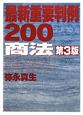 最新・重要判例200 商法<第3版>