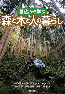森と木と人の暮らし 基礎から学ぶ
