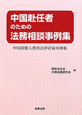 中国赴任者のための法務相談事例集