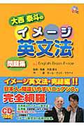 『大西泰斗のイメージ英文法問題集 CD付』大西泰斗