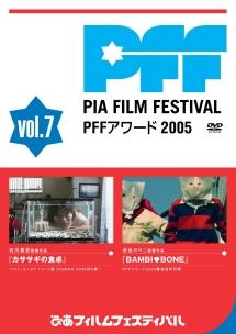 角田紳太朗『ぴあフィルムフェスティバル PFFアワード2005 Vol.7』