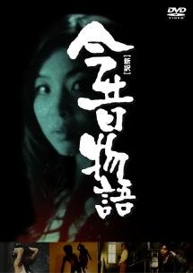 尾崎恵『新訳:今昔物語』