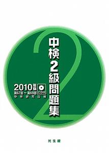 中検 2級 問題集 2010 CD付