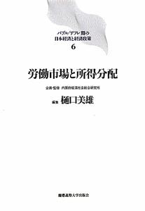 『労働市場と所得分配 バブル/デフレ期の日本経済と経済政策6』樋口美雄